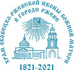 200 лет Оковецкому собору